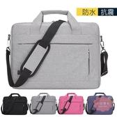 筆電包 適用蘋果華為小米聯想13.3/14寸15.6寸男女單肩手提筆記本筆電包【降價兩天】