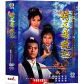【停看聽音響唱片】【DVD】倚天屠龍記 1-14集全