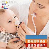 嬰兒吸鼻器軟頭口吸式新生兒清潔鼻涕屎鼻塞寶寶吸鼻涕「Chic七色堇」