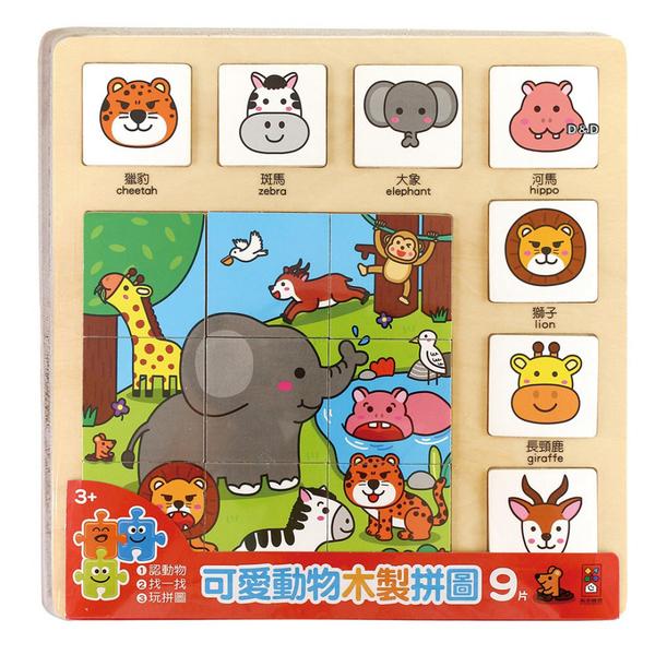 《 風車出版 》可愛動物木製拼圖  /   JOYBUS玩具百貨