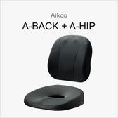 Aikaa A-BACK 人體工學腰墊+A-HIP 人體工學椅墊
