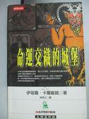 【書寶二手書T1/翻譯小說_IAK】命運交織的城堡_林恆立, 卡爾維諾