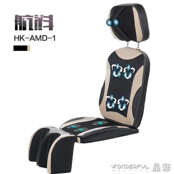 航科電動豪華按摩椅家用全身多功能按摩器椅墊全自動按摩沙發椅子JD晶彩生活