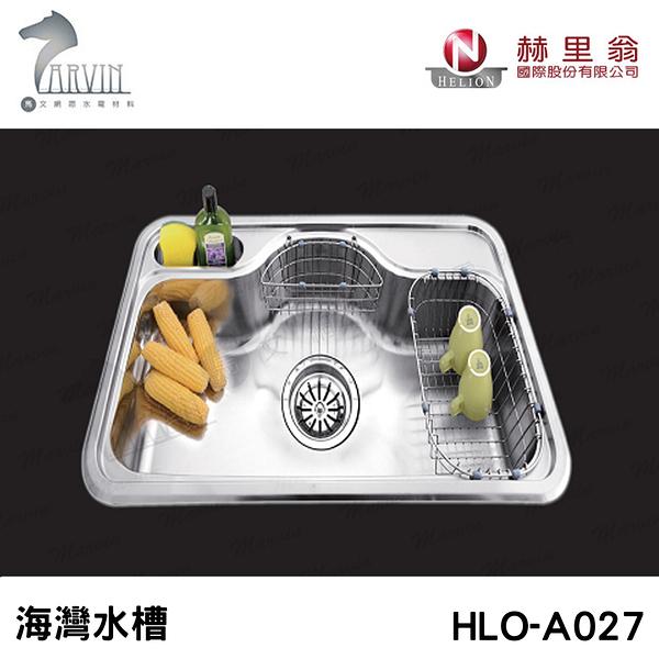 《赫里翁》HLO-A027 海灣水槽 MIT歐化不銹鋼 廚房水槽
