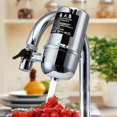 水龍頭凈水器家用廚房非直飲自來水過濾器前置器凈化水機【新店開業,限時85折】