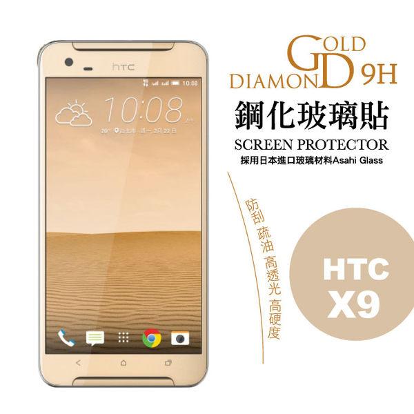 HTC X9 GD 玻璃膜 超硬鋼化玻璃保護貼 0.26 弧邊 9H 防指紋 防油污 耐刮