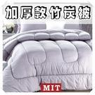 雙人棉被胎 / 加厚款雙人竹炭被6X7尺/雙人冬被 /附包裝提袋 【老婆當家】