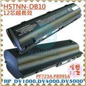 HP 電池(超長效)-惠普 電池- PAVILION DV1000,DV1100,DV1300,DV1600, DV1700,HSTNN-DB10
