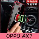 【萌萌噠】歐珀 OPPO AX7 (6.2吋)  三節電鍍邊框 指環支架款 車載磁吸 全包防摔透明軟殼 手機殼