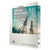 日常生活的能源革命(八個臺灣能源轉型先驅者的故事)