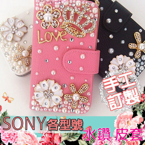 SONY XZ2 L2 XA2 Ultra XA1 Plus XZ1 Compact 皇冠花朵 水鑽皮套 插卡 手機皮套 訂製