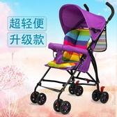 簡便兒童推車 折疊超輕便 可坐坐便攜式嬰兒外出推車帶搖椅夏季