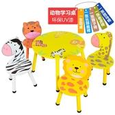 桌椅套裝幼兒園桌椅實木玩具桌游戲桌寶寶小桌子學習桌 YXS 【快速出貨】