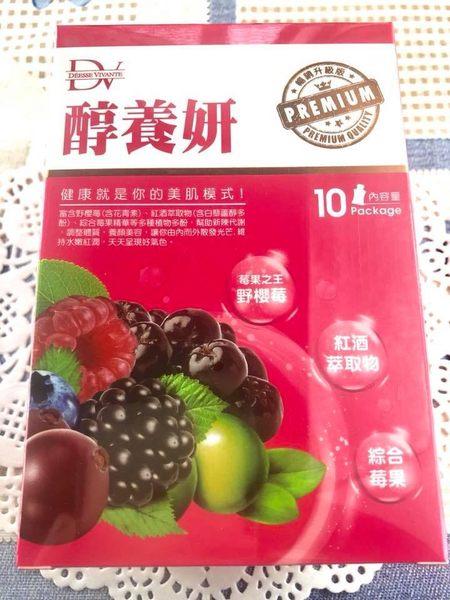 醇養妍(野櫻莓+維生素E)10包20ml/盒~賈靜雯推薦/有效期201911【淨妍美肌】