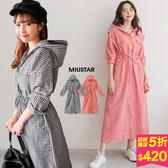 MIUSTAR 兩穿!格紋雙口袋縮腰連帽襯衫式洋裝(共2色)【NF3675EX】預購