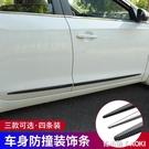 車門防撞條貼汽車防撞條開門邊保護裝飾條車身防擦條防刮蹭膠條「青木鋪子」