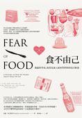 (二手書)食不由己:揭露科學家、政客及商人如何掌控你的每日飲食