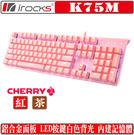 [地瓜球@] 艾芮克 irocks K75M 機械式 鍵盤 粉紅色 LED 白光 Cherry 紅軸 茶軸
