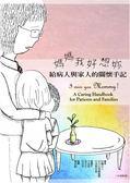(二手書)媽媽 我好想妳:給病人與家人的關懷手記(中英對照)