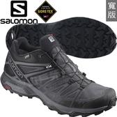 Salomon 406596黑/灰 X Ultra 3 GTX 男低筒登山鞋 Gore-Tex健行鞋/郊山鞋/防水越野鞋