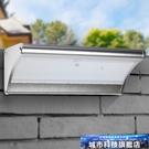 太陽能燈 燈戶外庭院燈超亮雷達感應壁燈家用圍牆防水led新農村路燈 DF城市科技