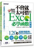 翻倍效率工作術:不會就太可惜的Excel必學函數(第二版) (大數據時代必備的資