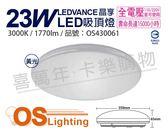 OSRAM歐司朗 LEDVANCE 晶享 23W 3000K 黃光 全電壓 吸頂燈 _ OS430061