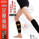 【衣襪酷】蒂巴蕾 久站神襪 足壓循利 機能小腿襪套 男女適穿 台灣製 De Paree