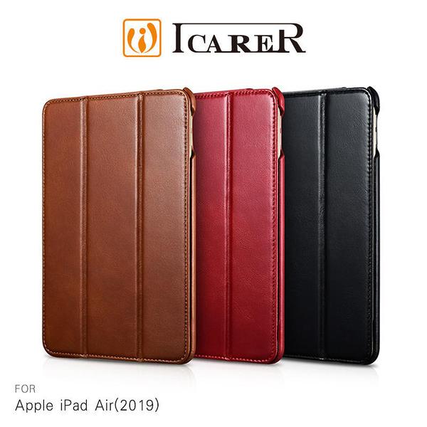☆愛思摩比☆ICARER Apple iPad Air(2019) 復古三折可立真皮皮套 休眠喚醒 保護套