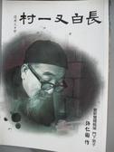 【書寶二手書T6/傳記_NPY】長白又一村_許仁圖