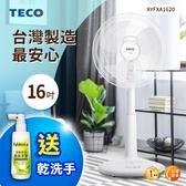 TECO東元 16吋 3段速機械式電風扇 XYFXA1620 送乾洗手1瓶 (電風扇 涼風扇 電扇)