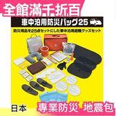 【防災用品 車用 25種】日本 亞馬遜熱銷 專業地震包 避難包【小福部屋】