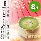 8袋【御奉】黑豆玄米抹茶拿鐵 12入/袋–原葉研磨茶粉袋裝