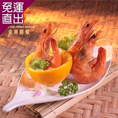 金車 鮮蝦 500g/包 超值組H (大x4+中x4)【免運直出】
