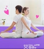 瑜伽墊 超大雙人瑜伽墊防滑女孩加厚加寬加長健身舞蹈地墊子兒童練功家用 DF 中秋節