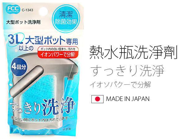 日本製 熱水瓶洗淨劑 清除水垢 熱水瓶 洗淨 水垢 廚房家電  【SV3248】快樂生活網