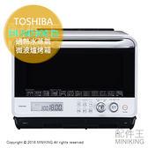 【配件王】現貨 TOSHIBA 東芝 ER-ND300 白 微波爐 石窯 過熱水蒸氣烤箱 30L