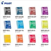 百樂 PILOT IC-P3-S6 (IRFP-6S)平行筆 (藝術鋼筆) 墨水 (6入/盒) -12色可選【金玉堂文具】