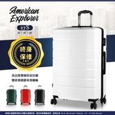 終身保修 American Explorer美國探險家 25吋 旅行箱推薦 雙排大輪 輕量(3.2 kg)行李箱 27S