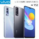 VIVO Y52 (4G+128G)雙5G三鏡頭大電量手機◆送SUAGAR 8000m三合一無線充行動電源