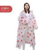 兒童雨衣 外套女單人時尚兒童可愛雨披防雨連體全身長款防暴雨【免運】