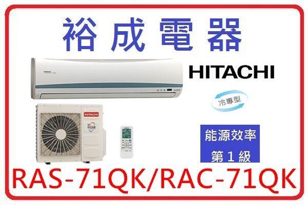 【裕成電器‧含標準安裝】Hitachi日立變頻分離式旗艦型冷氣 RAS-71QK/RAC-71QK