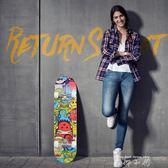 馳遠四輪滑板青少年初學者兒童男孩女生成人雙翹4公路專業滑板車  米娜小鋪 YTL