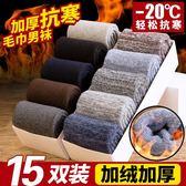 純棉襪子男秋冬季棉襪男士中筒襪毛巾襪冬天加絨長襪加厚羊毛保暖 歐亞時尚