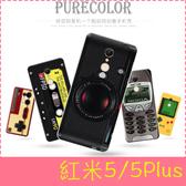 【萌萌噠】Xiaomi 紅米5 / 紅米5 Plus  復古偽裝保護套 全包軟殼 懷舊彩繪 計算機 鍵盤 錄音帶 手機殼