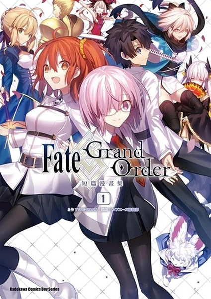 (二手書)Fate/Grand Order短篇漫畫集(1)