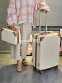 行李箱 韓版行李箱小清新拉桿箱20寸大學生旅行箱4皮箱