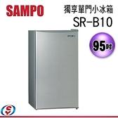 【信源電器】聲寶SAMPO 95公升 單門冰箱SR-B10 /SRB10