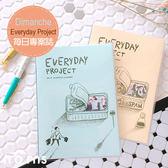 Norns Dimanche【Everyday Project每日專案誌】迪夢奇 年曆 手帳本 記事本 台灣文創