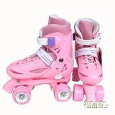 四輪雙排溜冰鞋兒童旱冰鞋